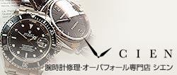 時計修理・オーバーホールはCIEN|ロレックス・オメガ・カルティエ