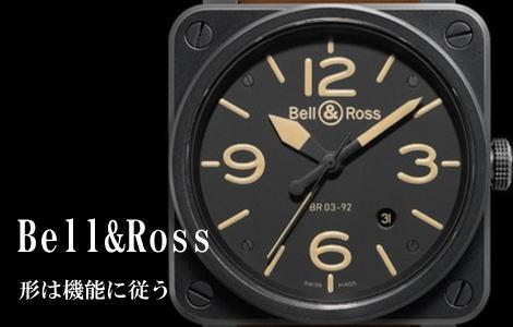 Bell&Ross(ベル&ロス)
