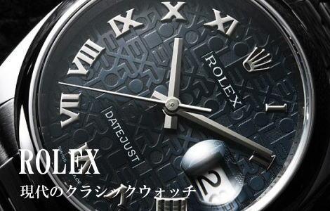 online retailer 1d856 8eee5 ROLEX(ロレックス)デイトジャストのオーバーホール・修理
