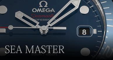 OMEGA(オメガ)シーマスター